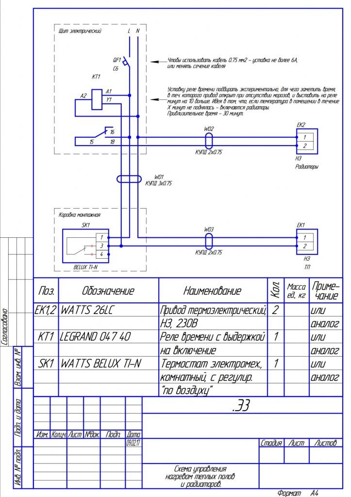 Схема термостата belux